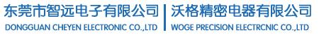 东莞市智远电子(东莞)有限公司|启运兴业股份有限公司LOGO
